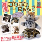 Yahoo!i-shop7振動&音センサーで笑い転げる!大笑いゴロゴロにゃんこ Cat RoBo 動く猫 キャット ぬいぐるみ 電池式 予測不能な動き かわいい 電動猫 激安 ◇ 爆笑ゴロにゃん