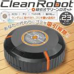 ロボット掃除機 ゴミを吸込む吸引式 ロボットクリーナー 本体 新型 コードレス 掃除機 クリーン 紙パック不要 自動お掃除 フローリング用 ◇ ロボクリ吸引タイプ