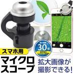 Yahoo!i-shop7スマートフォン用 マイクロスコープ 倍率30倍 顕微鏡 はさむだけクリップ式 拡大鏡 明るく見やすいLEDライト付 拡大画像が撮影できる 自由研究 ◇ スマホ顕微鏡A