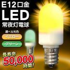 省エネ LED常夜灯 LED電球 E12口金 0.5W 高輝度LED3個使用 選べる光色 電球色 グリーン 従来の電球と置き換えるだけ 節電 豆電球 小形照明 長寿命 ◇ 常夜灯