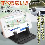車載 スマホホルダー 滑り止めマット付 スマートフォン スタンド iPhone Android シリコン製 使う時だけピタッ設置 くり返し 車用 強力固定 ◇ 置くだけスタンド