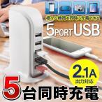 コンセント式 USB 5ポート 急速 スマホ充電器 ACアダプター付 2.1A モバイル機器 5台 同時充電 iPhone タブレット 高出力4a USBチャージャー ◇ 5ポートタワーA