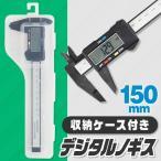 ノギス 高性能 0.1〜150mm デジタルノギス 見やすい大型表示 m...