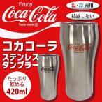 ������������ Coca-Cola ������Ǯ��¤ ���ƥ�쥹����֥顼 ����/�ݲ�ξ�� 420ml ������� ���'� �Ĥ�ä��ù� ���� ��� �� Coca-Cola �����⥿��֥顼