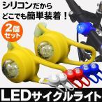 自転車用 ヘッドライト 2個セット 今話題のシリコン素材 バイク・自転車を傷つけない LEDサイクルライト 小型 明るい ハンドルに簡単取付け ◇ ゴムライトセット