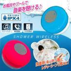 防水 ワイヤレススピーカー Bluetooth ハンズフリー通話 プールや海で使える お風呂でスマホ通話 充電式 シャワースピーカー 小型 吸盤付 ◇ 防滴スピーカー丸型