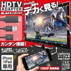iPhone映像を大画面で見る!高解像度 HDTVアダプター for iPhone/iPad テレビ・プロジェクターに簡単接続 AVケーブル 1080P 映画 ◇ デカく見る HDTVアダプター