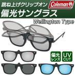 Coleman コールマン 2018年新作 ウェリントン型 跳ね上げ式 偏光レンズ クリップオン サングラス 眼鏡が偏光レンズに早変わり ロゴ入 ケース付 メンズ ◇ CL06