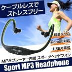 Yahoo!i-shop7MP3プレーヤー内蔵 スポーツタイプ ヘッドホン 一体型 ワイヤレス充電式 オーディオプレーヤー 音楽データ転送用USBケーブル付 SD対応 ◇ スポーツMP3プレーヤー