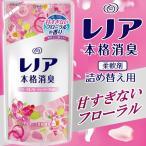 香りでごまかさない本格消臭。 今までの柔軟剤とは違って、新配合の成分がニオイをその場で無臭化します。...