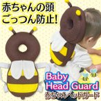 Yahoo!i-shop7背負える ヘッドガード 赤ちゃん 後頭部保護 リュック型 セーフティクッション かわいい ミツバチ 安全 ベビー用品 出産祝い 衝撃吸収 ◇ 転倒防止リュック蜜蜂