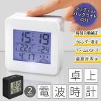 電波時計 バックライト付 時刻合わせ不要 アラームクロック 自動電波受信 デジタル 置き時計 カレンダー/温度計表示 おしゃれ 多機能 ◇ スクエア電波クロック