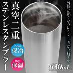 真空断熱タンブラー BIGサイズ 630ml 真空二重構造 ステンレスタンブラー 鏡面加工エッジミラー 保冷温 ビール やさしい口あたり ◇ ミラー仕上げ BIGタンブラー