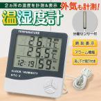 デジタル温度湿度計 アラーム時計機能付き 大きなデジタル液晶表示◎ 置き型/壁掛け両用 温度・湿度計 外気センサー計測 インテリア 卓上時計 ◇ 温湿度計HOU