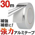 耐水性、耐候性に優れたアルミテープ。