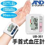 Yahoo!i-shop7血圧計 A&D 手首式 デジタル 電子血圧計 90回分メモリ 自動血圧計 ひと目で分かる血圧レベル表示 見やすい大型液晶 不規則脈/IHB検知 セール ◇ 血圧計 UB-351