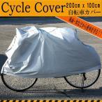 自転車カバー-商品画像