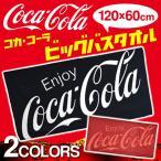 Coca-Cola ─╢╡█┐х е▐едепеэе╒ебеде╨б╝ е╨е╣е┐екеы ┬ч╚╜ 120cm е│елбже│б╝ещ ┬о┤е е╣е▌б╝е─е┐екеы BIGе╡еде║ еэе┤╞■ д╒дяд╒дя╚й┐идъ ╕┬─ъ╔╩ б■ Cola е╨е╣е┐екеы