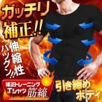 加圧 インナーシャツ 着るだけ上半身引き締め メンズインナー 加圧補正トレーニングシャツ 発熱 ダイエット 体型サポート 半袖 筋トレ 加圧下着 ◇ 加圧インナー