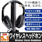 送料無料 FMラジオ搭載 ワイヤレスヘッドフォン 多機能 ステレオヘッドホン 専用トランスミッター付 2WAY有線/無線 マイク受信 スマホ 高音質 ◇ 5in1ヘッドホン