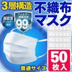 Yahoo!i-shop7マスク 50枚入セット 高密度フィルター使用 ワイド立体 レギュラーサイズ 不織布マスク 50P 使い捨て 3層構造 ふつうサイズ 風邪の予防 花粉 お掃除 ◇ マスクD