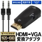ディスプレイ変換アダプター HDMI→VGA切替器 オーディオケーブル付属 プロジェクター/モニター映像出力 インストール不要 最高解像度1920×1080 ◇ HDMI変換VGA