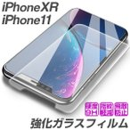 iPhone 強化ガラス 保護フィルム 硬度9H iPhone11 iPhoneXR iPhone10R 各種対応 驚異の透過率 高品質 スマホ 気泡ゼロ 耐衝撃 薄型0.26mm ◇ テンR/11フィルム