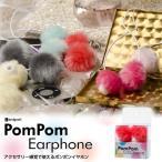 ���ʥ뷿 ����ۥ� Pom Pom Earphone ������������ФǻȤ���� Ķ���襤�� ���ƥ쥪����ե��� iPhone ���ޥ� ���������˾��� ���� �� PONPON����ۥ�