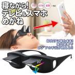 Yahoo!i-shop7寝ながら見れる!不思議なテレビ&スマホメガネ 究極の怠け者 プリズム反射式 めがね 最高の姿勢で趣味を堪能 らくらく眼鏡 スマホ操作 読書 ◇ 寝ながらメガネ