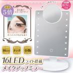 メイクアップミラー 鏡の周りが光る 16灯LEDライト付 5倍拡大鏡 よく見える 卓上スタンドミラー 角度調整 お化粧崩れを防ぐ 小物トレイ付 電池式 ◇ 16LEDミラー