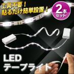 テープライト 2本セット 間接照明 コードレス LEDテープライト 53cm 電池式 どこでも貼れる 工具不要 クローゼット/車内/リビング インテリア照明 ◇ LEDテープC