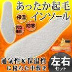 インソール 2枚入り あったか起毛 衝撃吸収 クッション靴底 ボア中敷き フリーサイズ 左右セット 優れた保温性&通気性 メンズ レディース 靴 ◇ 起毛インソール