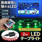 LEDテープライト 200cm 防水 15色に光る 間接照明 便利なリモコン式 AC変換アダプター付き どこでも貼れる インテリア照明 自由に長さカット ◇ 2mLED