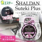е╖еуеые└еє ╝╓═╤╦з╣с║▐ еие╣е╞б╝ SHALDAN е╣е╞ене╫еще╣ дкд╖дудь ├╓дн╖┐ е▓еы 90g ╛х╝┴д╩╣сдъ ╝╓╞тдм▓ў┼м 2еЎ╖ю╗¤┬│ Suteki Plus б■ е╖е╒ейеєе╓б╝е▒д╬╣сдъ/╟Є