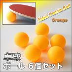 卓球ボール 6個入セット 公式ボールと同じ40ミリサイズ球 卓球ブーム再来 クラブ活動 スポーツ 娯楽施設 買いだめ 練習 オレンジ ホワイト 補充用 ◇ 卓球ボール
