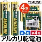 アルカリ乾電池 4本セット 単3形 単4形 ハイパワー電池 ALKALINE お得な4本組 1本→約19円 強力長持ち 国内メーカー 長期保存 LR6Y/LR03Y-1.5V ◇ ヤザワ電池