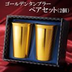 タンブラー 2個入セット 高級感 ゴールドに輝く 美しいギフトボックス入 おしゃれ 豪華 ペアグラス お祝い 景品 ビール 冷酒 乾杯 ◇ 金色ペアタンブラーセット