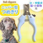 ペット爪切り 小型/中型犬 猫用 ニッパー型つめきり