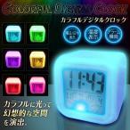 多機能 LED デジタルクロック 幻想的 7色にカラフル点灯 イルミネーションライト付 目覚まし時計 おしゃれ 卓上照明 アラーム/時刻/温度/日付 ◇ 光るクロックRS