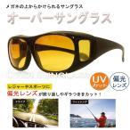 偏光レンズ サングラス UVカット メガネの上から掛けれる オーバーサングラス 視界を遮らない4面型 スポーツ ドライブ 釣り アウトドア ◇ 偏光オーバーグラスI
