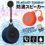 防滴 ワイヤレススピーカー Bluetooth ハンズフリー通話 USB充電式 コードレススピーカー お風呂でスマホ通話 iPhone 音楽 高性能 小型 ◇ 高音質のスピーカー