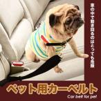 ペット用 シートベルト 2in1 犬・猫の安全グッズ 車内でペットが暴れない 多目的 ドッグリード  長さ調節OK お出かけ ドライブ 乗車用 ◇ ペットのシートベルト