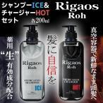 リガオスローSP ICE CG HOT