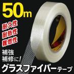 テープ 強力 グラスファイバー製 高強度テープ 50m 粘着剤付 驚きの強度 ガラステープ 優れた耐久性/耐熱性 補強 補修 溶接 DIY 工具 ◇ グラスファイバーテープ