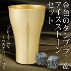 タンブラー 溶けない氷 2個入セット 冷たさ長持ち ゴールドに輝く 大理石アイスストーン付 豪華タンブラー おしゃれ グラス ギフト箱入 ◇ アイスストーンセット
