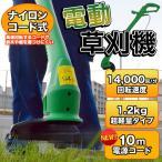 電動草刈り機 グラストリマー 電源コード 長さ10m 本