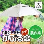 かぶる日傘 BIG 大きめサイズ 釣り傘 83cm 日よけハット 両手を塞がない 夏の強い日差しカット 雨も防ぐ 農作業 サイズ調整可 メンズ レディース ◇ かぶる日傘