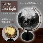 デスクライト 地球儀型 卓上 LED インテリアライト 個性派デザイン アンティーク間接照明 アースランプ 美しい灯り 寝室 おしゃれ 電球交換OK ◇ 地球儀型ライト