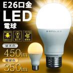 LED電球 E26口金 一般電球サイズ 省エネ LEDランプ 簡単にLED化実現 節電 5800K 選べる 電球色 昼光色 7.2W 長寿命40000時間 10年以上ランプ交換不要 ◇ LDA7