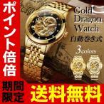 送料無料 腕時計 メンズ 精巧に作られた龍 ゴールド 自動巻き 高級腕時計 Dragon 人工ダイヤ 電池交換不要 ラインストーン煌めき ドラゴンウォッチ ◇ 竜腕時計